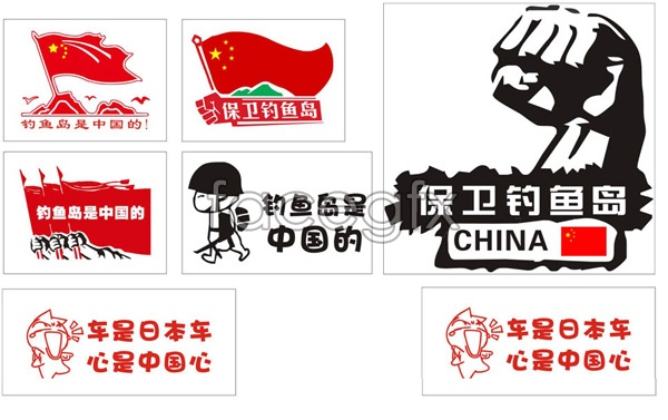 Defend the diaoyu islands car stickers vector