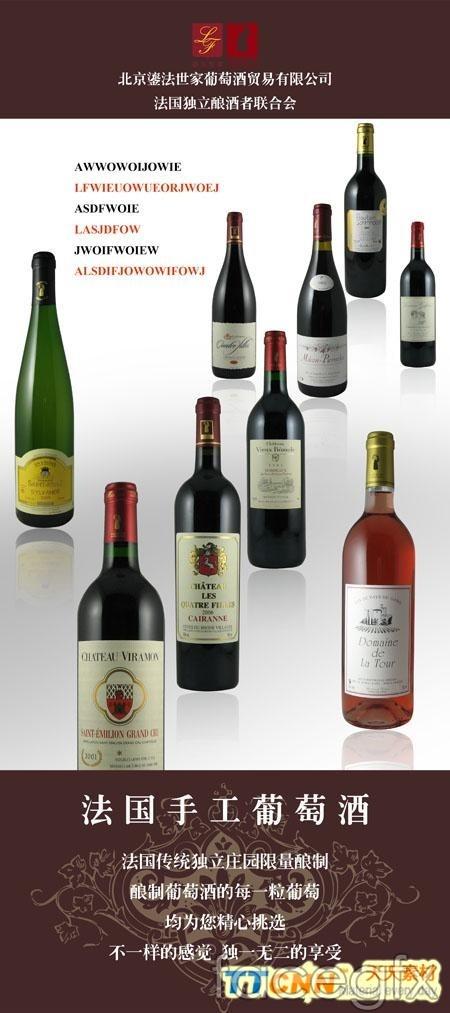 Display rack wine France PSD
