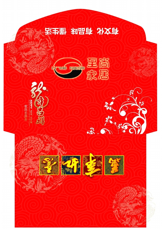 dragon chinese new year red envelope pictures download – over, Powerpoint templates
