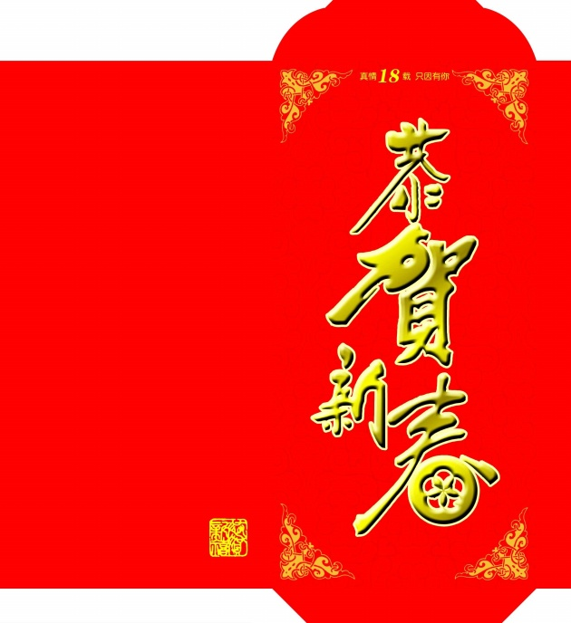 Dragon Red Envelope Pictures Download Over Millions