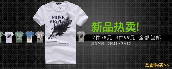 Feather t-online advertising