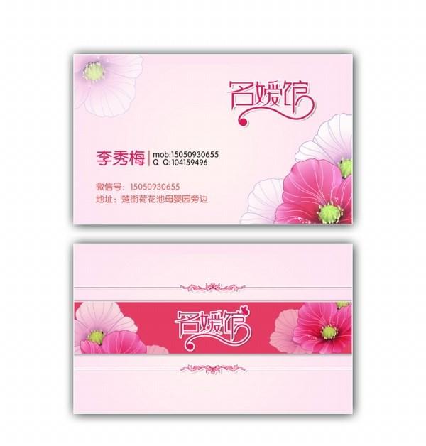 Female business card templates design source files psd free over female business card templates design source files psd free colourmoves
