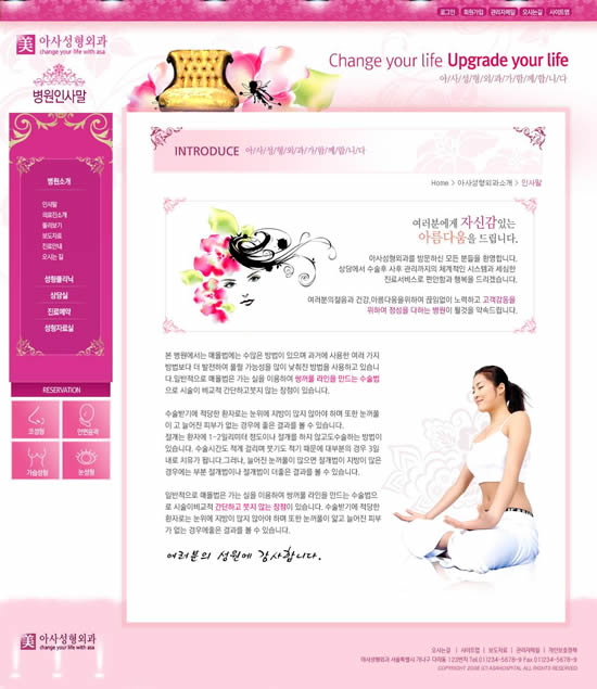 Female Web interface
