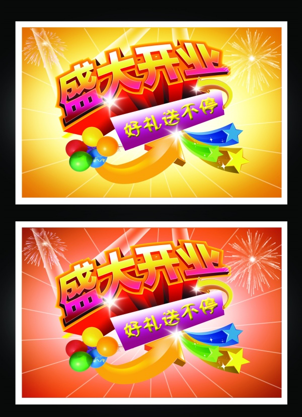 Grand opening psd flyer template material Over millions vectors – Grand Opening Flyer