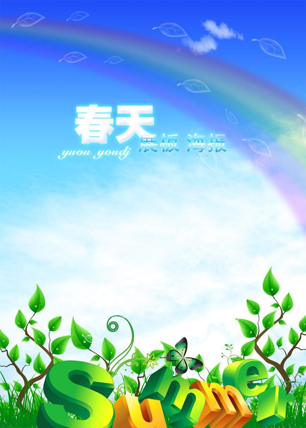 Green Spring exhibition poster PSD
