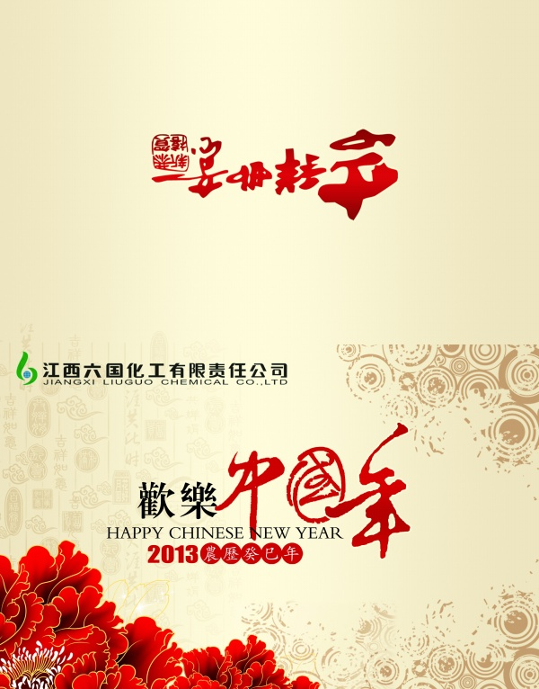 Happy chinese new year greeting cards psd – Over millions vectors ...