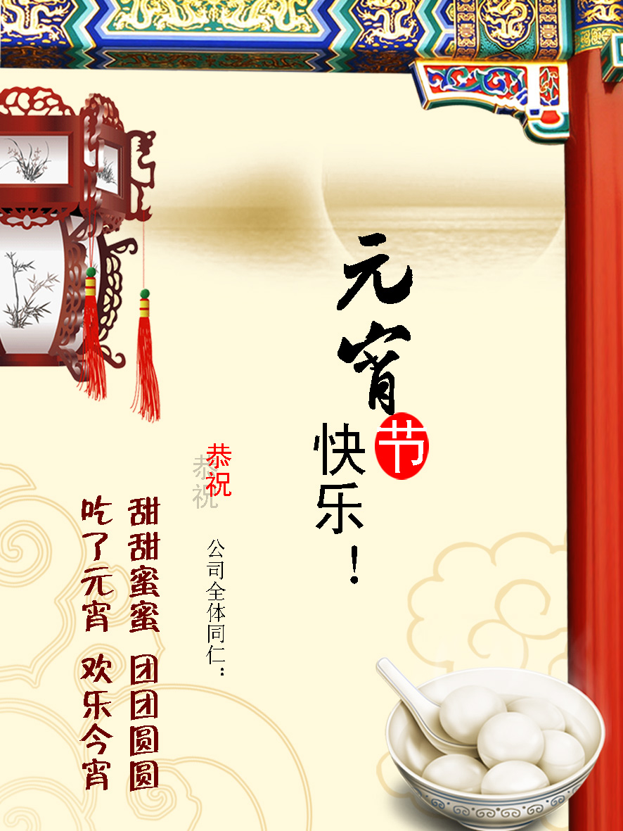 Happy Lantern Festival Greeting Cards Psd Over Millions Vectors