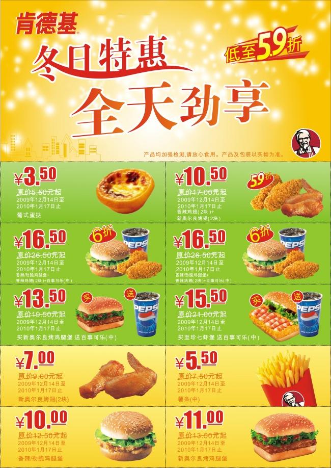 HD KFC menu picture