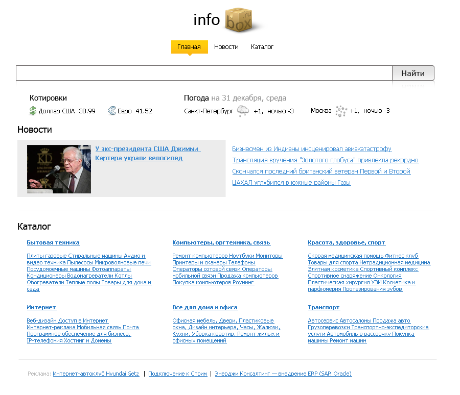 Info box news website