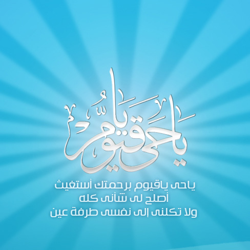 Islamic Supplication