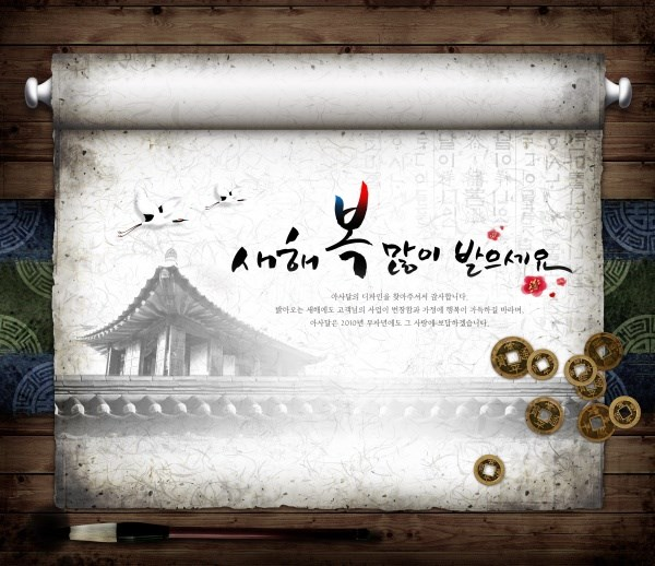 Korea classical design psd over millions vectors stock photos hd korea classical design psd toneelgroepblik Images