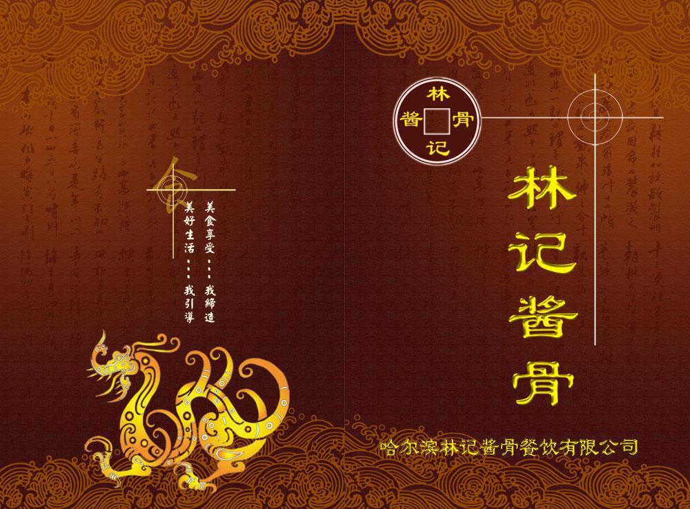 Lam Kee sauce bone cover PSD