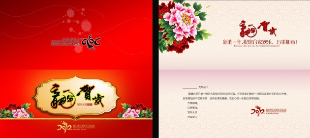 New year greeting card backgrounds pictures download