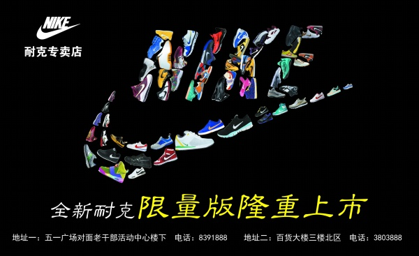 dcdc5308c279ab Nike poster psd – Over millions vectors, stock photos, hd pictures ...