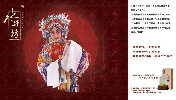 Shuijingfang advertising PSD