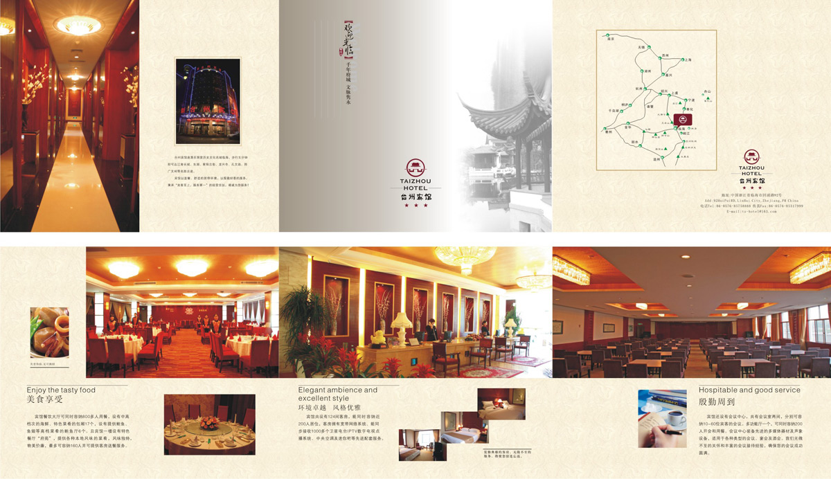 Taizhou hotel brochure psd over millions vectors stock for Hotel brochure templates free download