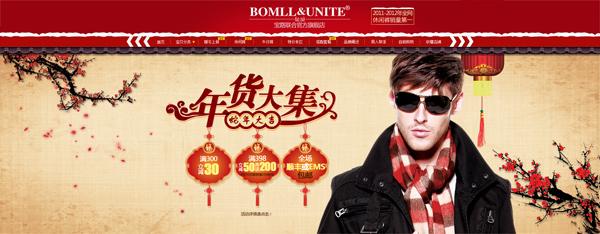 Taobao stocking set