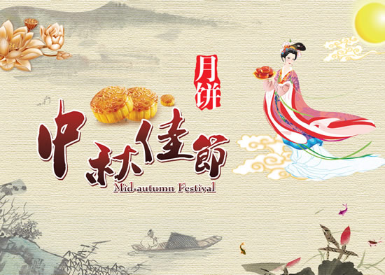 The mid autumn festival poster psd over millions vectors stock the mid autumn festival poster psd toneelgroepblik Image collections