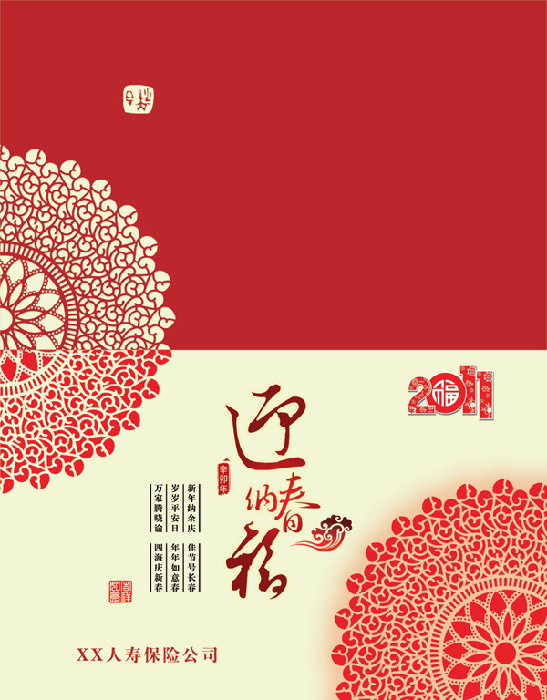 Traditional Chinese New Year Greeting Cards Psd – Over Millions