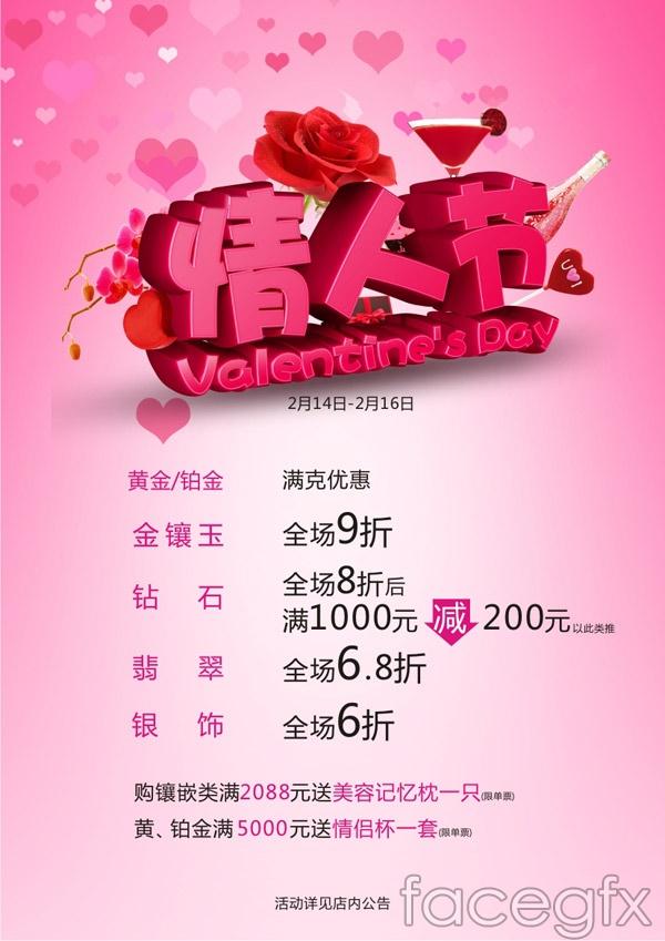 valentines day jewelry sale vector - Valentine Day Jewelry Sales