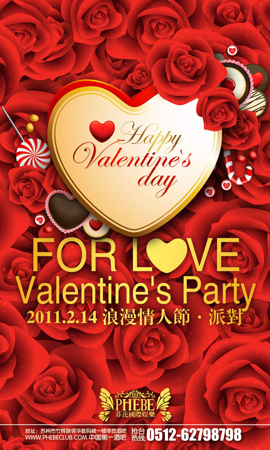 Valentine's day party poster psd – Over millions vectors