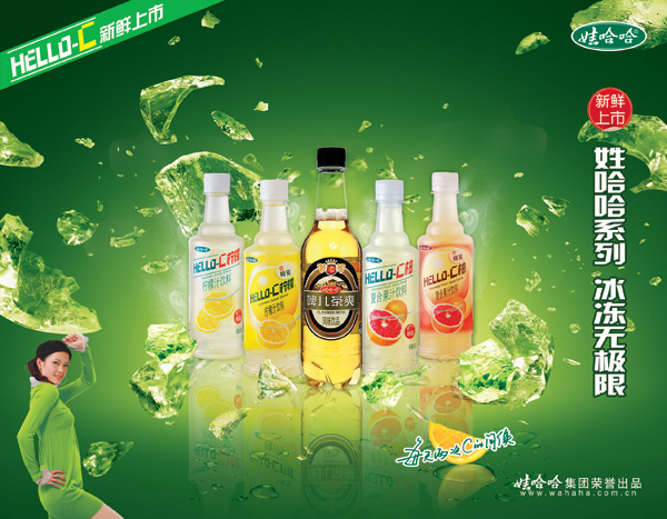 Wahaha beverage posters psd – Over millions vectors, stock photos ...