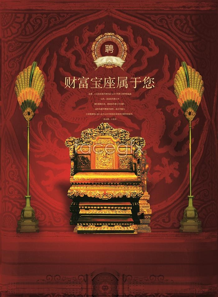 Wealth belongs to the throne you Chinese style element PSD