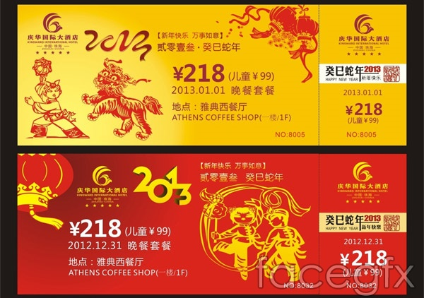 new year coupons