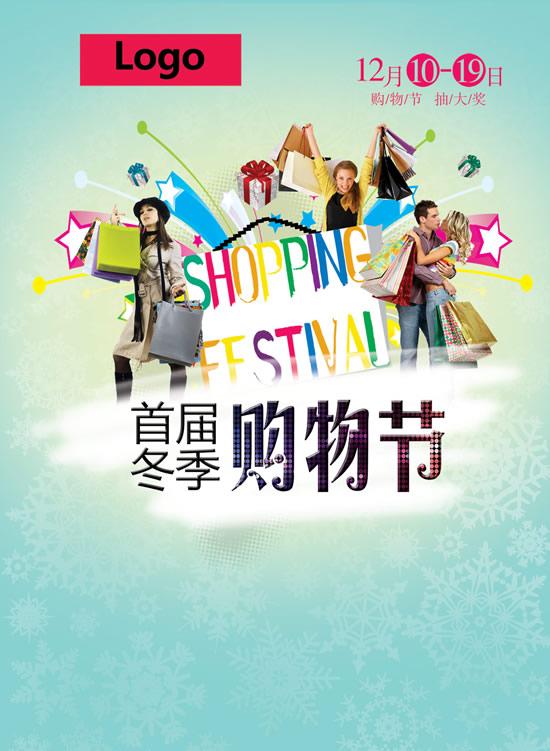 Winter shopping Festival Poster PSD