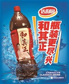 Link toDaliyuan and its cantonese herbal tea to a poster psd