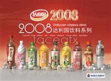 Link toDarley park series beverage advertising design templates psd