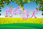 Link toDate spring hanging flags psd
