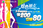 Link toDazzling promotional poster psd