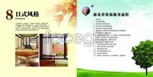 Link toDecoration enterprise brochure psd