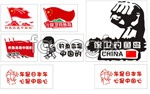 Link toDefend the diaoyu islands car stickers vector