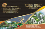 Link toDingcheng real estate ads psd