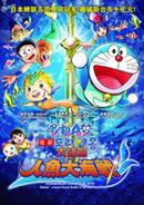 Link toDo-a dream movie poster psd