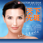 Link toDoctor white whitening cream ads psd