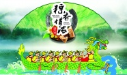 Link toDragon boat festival cartoon pictures
