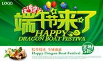 Link toDragon boat festival promo vector