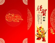 Link toDragon chinese new year greeting card pictures