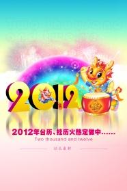 Link toDragon chinese new year pictures download