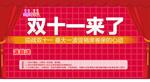 Link toDual 11-advertisement