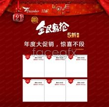 Link toDual 12 promotions page taobao advocacy template psd
