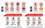 Link toElevator safety signs vector