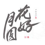 Link toElixir of calligraphy vector