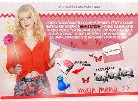 Link toEmma stone menu