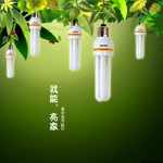 Link toEnergy-saving lamp green advertising psd