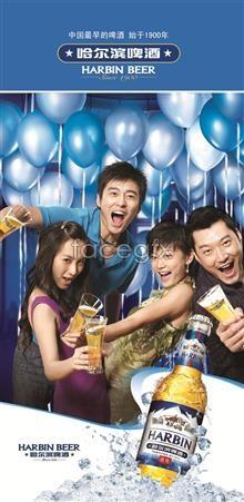 Link toadvertising beer harbin psd party Enjoy