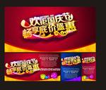 Link toEnjoying the huge national cheap cheng hui vector